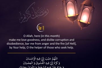 Dua for Day 11