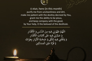 Dua for Day 13