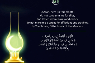 Dua for Day 14
