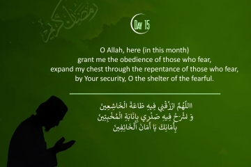 Dua for Day 15