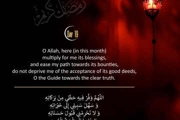 Dua for Day 19