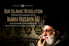 """""""Our Islamic Revolution followed the example set by Imam Husayn (A) and succeeded in bringing about an islamic revival and in restoring the glory of islam."""""""