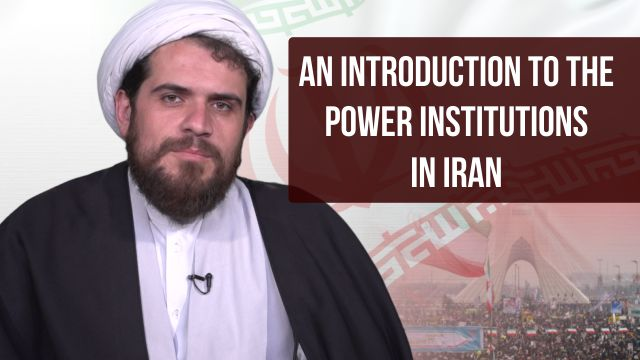 An introduction to the power institutions in Iran