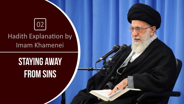 [02] Hadith Explanation by Imam Khamenei | Staying away from sins