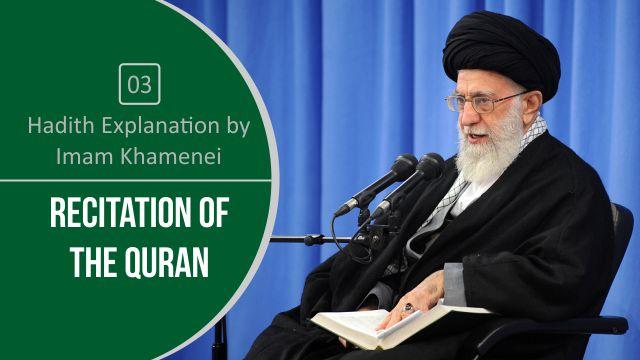 [03] Hadith Explanation by Imam Khamenei | Recitation of the Quran