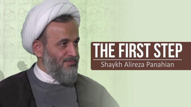 The First Step | Shaykh Alireza Panahian