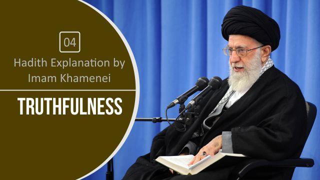 [04] Hadith Explanation by Imam Khamenei | Truthfulness