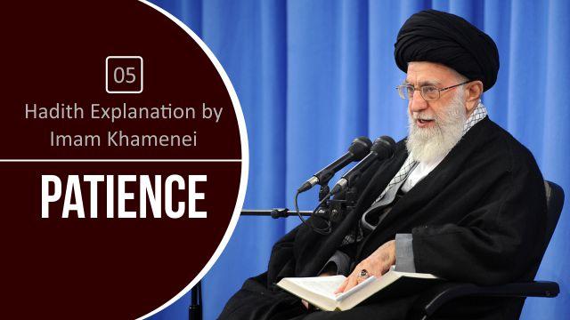 [05] Hadith Explanation by Imam Khamenei   Patience