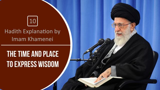 [10] Hadith Explanation by Imam Khamenei | The Time and Place to express Wisdom