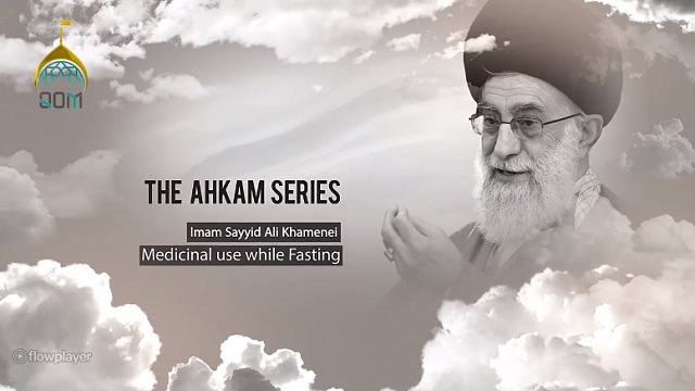Medicinal use while Fasting | The Ahkam Series | Ayatollah Sayyid Ali Khamenei