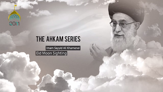 Eid Moon Sighting | The Ahkam Series | Ayatollah Sayyid Ali Khamenei