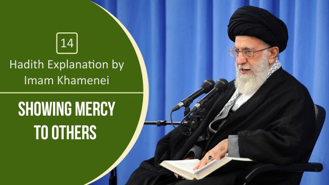 [14] Hadith Explanation by Imam Khamenei | Showing Mercy to Others