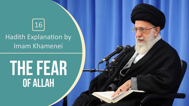 [16] Hadith Explanation by Imam Khamenei | The Fear of Allah