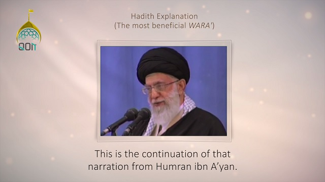 [13] Hadith Explanation by Imam Khamenei | The Most Beneficial WARA'