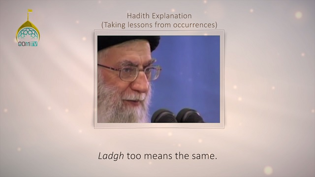 [15] Hadith Explanation by Imam Khamenei | Taking Lessons from Occurences