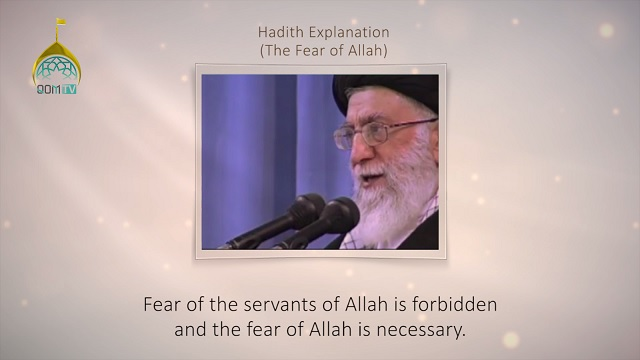 [16] Hadith Explanation by Imam Khamenei | The Fear of Allah