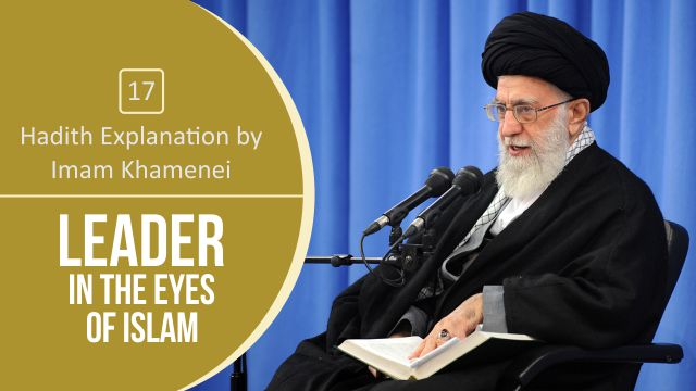 [17] Hadith Explanation by Imam Khamenei | Leader in the eyes of Islam
