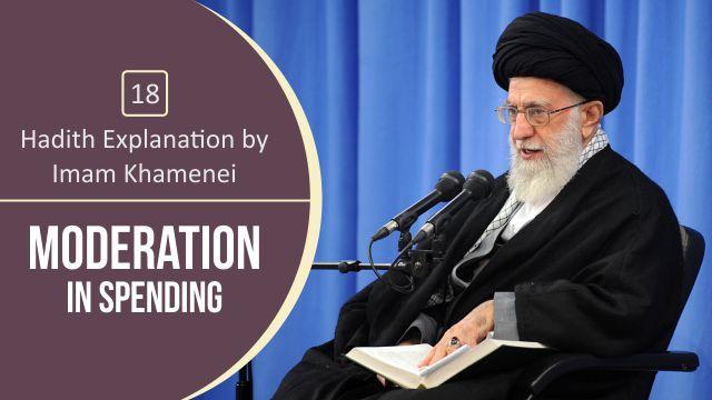 [18] Hadith Explanation by Imam Khamenei | Moderation in Spending