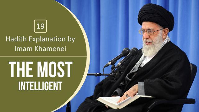 [19] Hadith Explanation by Imam Khamenei | The Most Intelligent