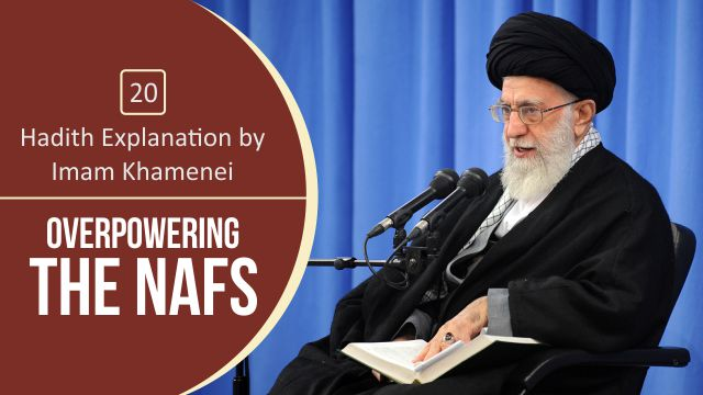 [20] Hadith Explanation by Imam Khamenei | Overpowering the Nafs