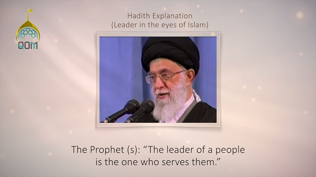 [17] Hadith Explanation by Imam Khamenei | Leader in the eyes of Islam