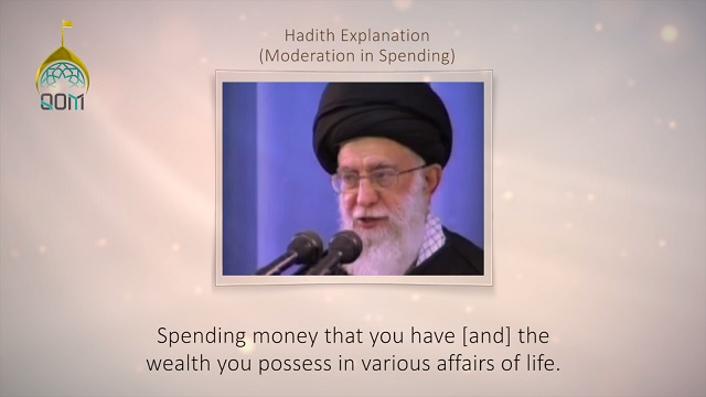 [18] Hadith Explanation by Imam Khamenei | Moderation in Spending