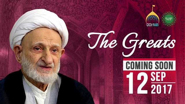 COMING SOON | Ayatollah Taqi Bahjat | The Greats!
