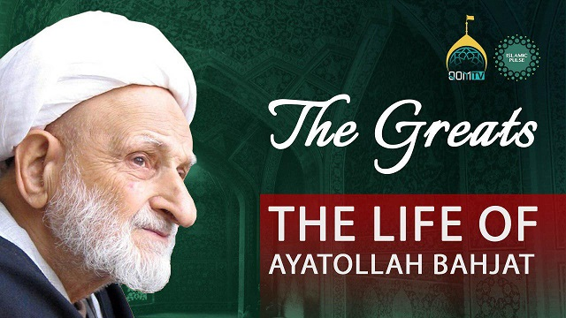The Life of Ayatollah Bahjat | Documentary | The Greats