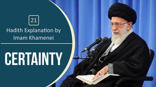 [21] Hadith Explanation by Imam Khamenei   Certainty