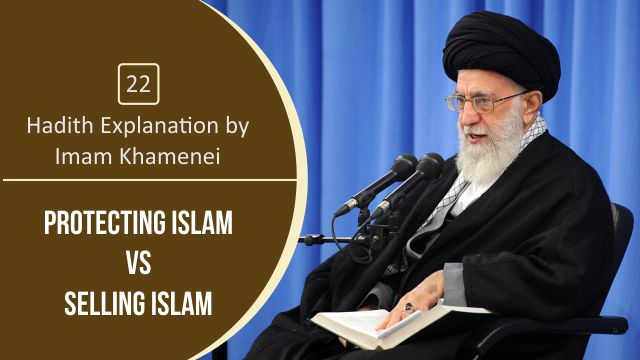 [22] Hadith Explanation by Imam Khamenei   Protecting Islam VS Selling Islam