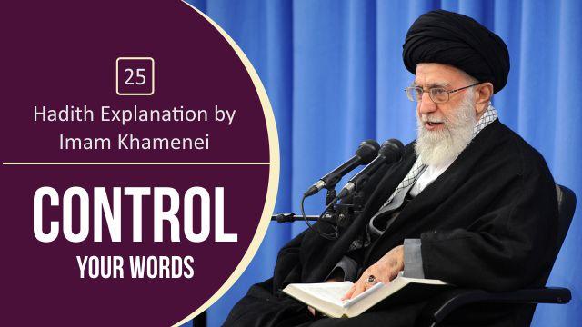 [25] Hadith Explanation by Imam Khamenei | Control your Words