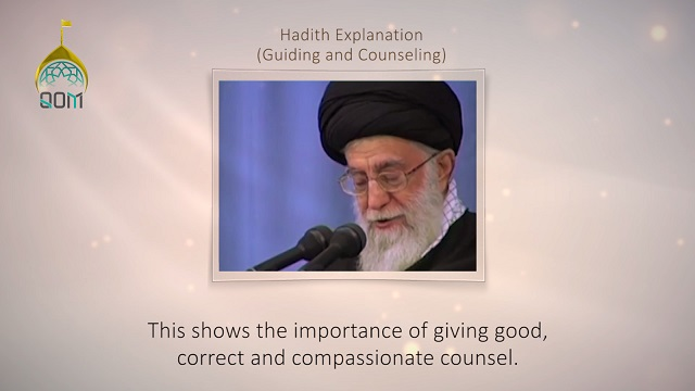 [23] Hadith Explanation by Imam Khamenei | Guiding and Counseling