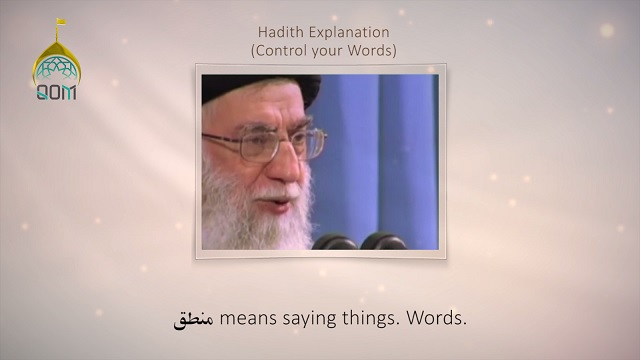 [25] Hadith Explanation by Imam Khamenei | Control your Words