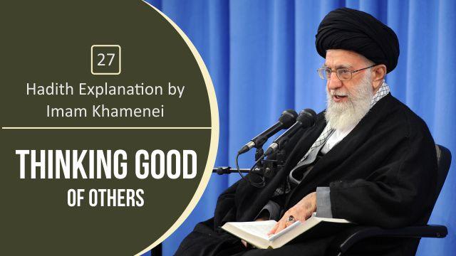 [27] Hadith Explanation by Imam Khamenei | Thinking Good of Others