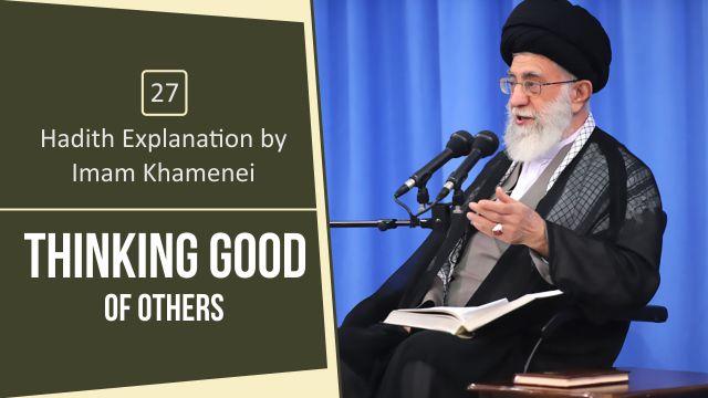 [27] Hadith Explanation by Imam Khamenei   Thinking Good of Others
