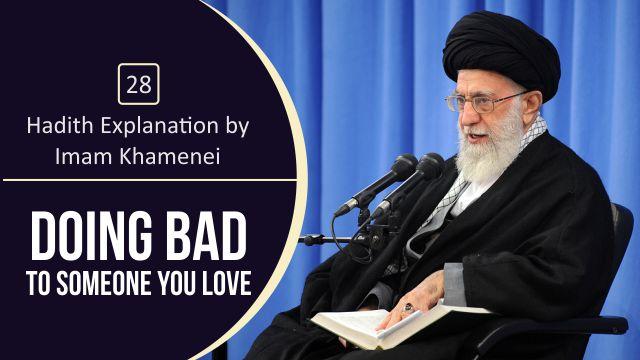 [28] Hadith Explanation by Imam Khamenei | Doing Bad to Someone You Love