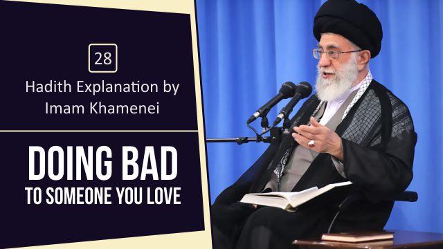 [28] Hadith Explanation by Imam Khamenei   Doing Bad to Someone You Love