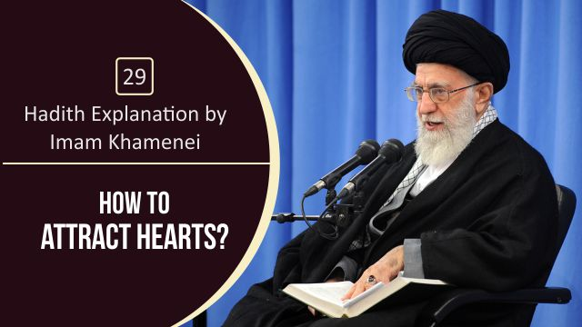 [29] Hadith Explanation by Imam Khamenei | How to Attract Hearts?