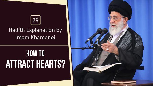[29] Hadith Explanation by Imam Khamenei   How to Attract Hearts?