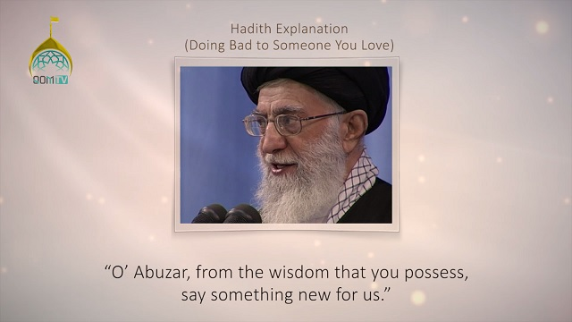 [28] Hadith Explanation by Imam Khamenei | Doing Bad to Someone You Love