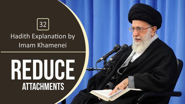 [32] Hadith Explanation by Imam Khamenei | Reduce Attachments