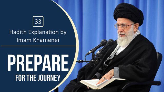 [33] Hadith Explanation by Imam Khamenei | Prepare for the Journey