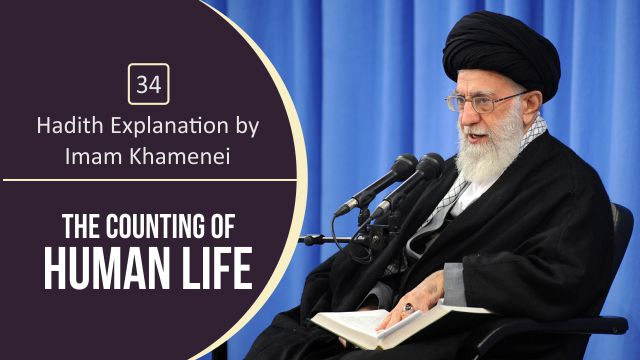[34] Hadith Explanation by Imam Khamenei | The Counting of Human Life