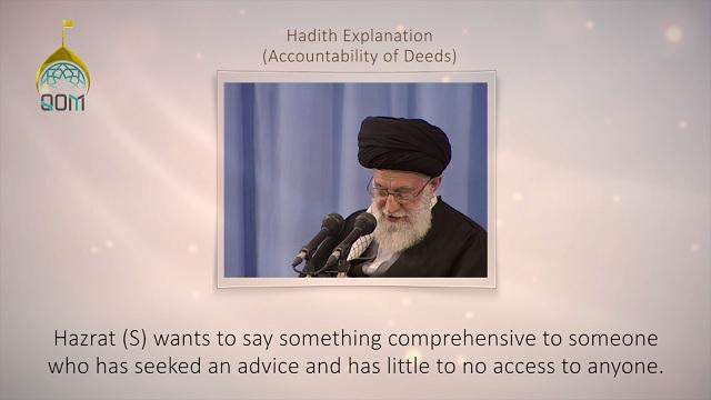 [31] Hadith Explanation by Imam Khamenei | Accountability of Deeds