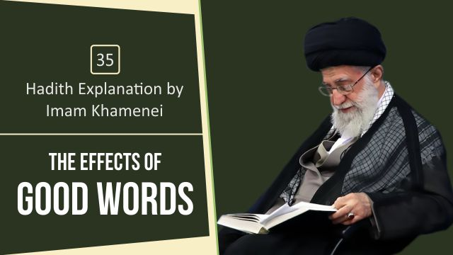 [35] Hadith Explanation by Imam Khamenei | The Effects of Good Words