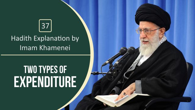 [37] Hadith Explanation by Imam Khamenei | Two Types of Expenditure