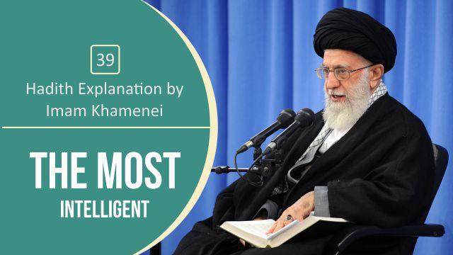 [39] Hadith Explanation by Imam Khamenei | The Most Intelligent