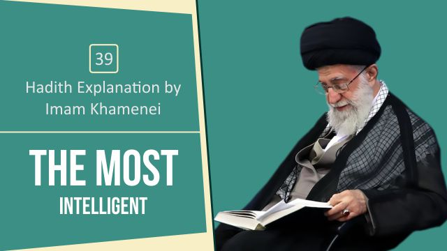 [39] Hadith Explanation by Imam Khamenei | The Most Intelligent