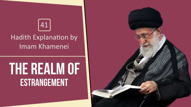 [41] Hadith Explanation by Imam Khamenei | The Realm of Estrangement