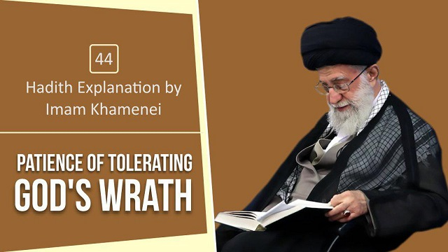 [44] Hadith Explanation by Imam Khamenei | Patience of Tolerating God's Wrath
